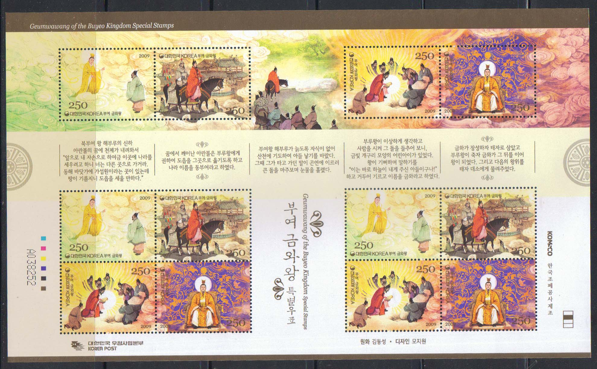 KR0191 South Korea 2009 Fuyu Kingdom story version stamp 1MS new 0505 ca0633 canada 2014 mammal stamp all sheets 1ms new 0626