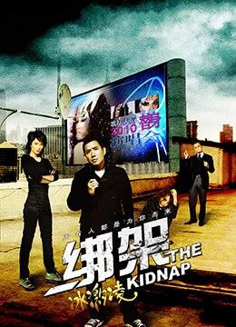 《绑架冰激凌》2010年中国大陆喜剧电影在线观看