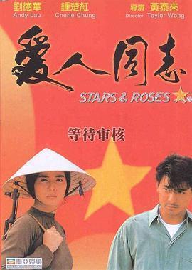 爱人同志1989