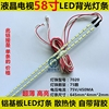 LCD 58 Inch LED TV Backlight Light Long 645mm LCD Lamp Modified LED Kit