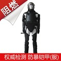 Hard -proof armor suit riot gear tactical vest stab-resistant protective clothing flame retardant security equipment
