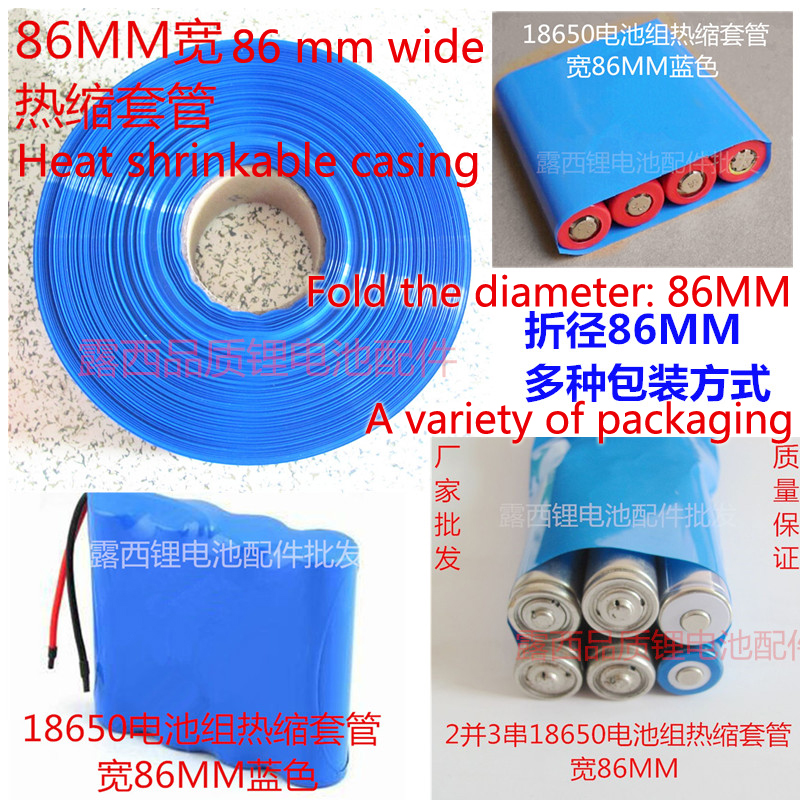 18650 lithium battery PVC heat shrinkable film battery package set N skin contraction section of blue transparent casing 86MM in Replacement Parts Accessories from Consumer Electronics