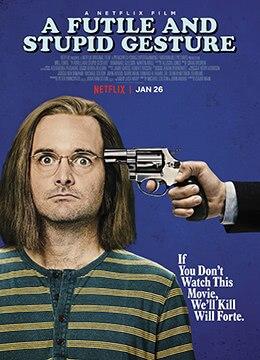 《徒劳愚蠢的手势》2018年美国喜剧,传记电影在线观看