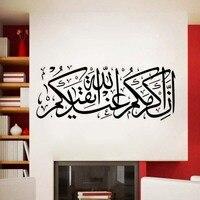 Haute qualité Islamique stickers muraux salon chambre décoration de la maison DIY Musulman art papier peint JG2096