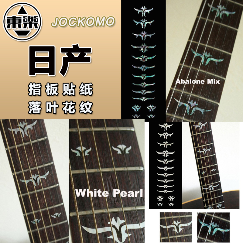 Inlay Stickers Fretboard Fret Marker for Guitar Bass - Tailored Leaves in White or Blue guitar or bass tree of life fretboard silver color inlay ultra thin sticker