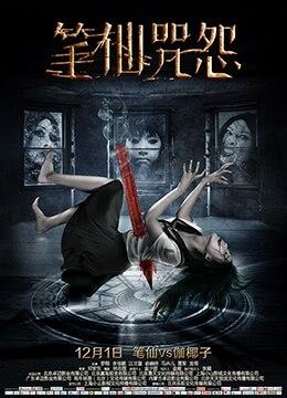《笔仙咒怨》2017年中国大陆悬疑,惊悚电影在线观看