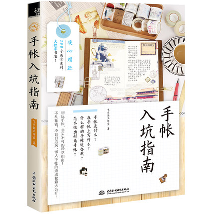 Handbook Entry Guide Painting Drawing Book