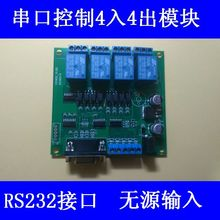 лучшая цена Free shipping  Computer serial port switch input and output module IO   RS485/RS232 four into four relay board