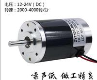 12 24V dual bearing photo machine positive reverse noise low permanent magnet DC motor 2000 4000RPM