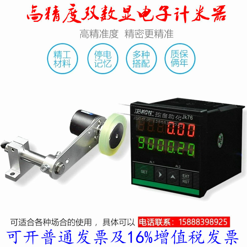 High Precision Intelligent Electronic Dual Digital Meter Counter JK76 with Encoder Stepper Motor Controller 5 feet encoder [ with stepper 16 00 ]