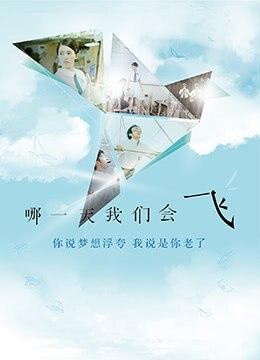 《哪一天我们会飞》2015年香港剧情,爱情电影在线观看