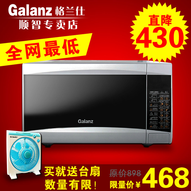 Galanz galanz g70d20cn1p-d2 s0 swivel plate computer type microwave oven 20l