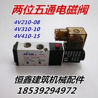 Butterfly valve solenoid valve solenoid valve screw conveyor cement tank two position five way reversing valve controller