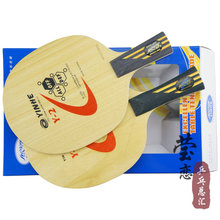 Original yinhe the milky way table tennis blade Y-2 carbon blade for table tennis rackets racquet sports ping pong paddle(China)