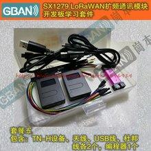 Sx1279lorawan сверхдальний беспроводной модуль связи с спектром