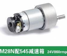 M28N 545 DC 24V 860rpm/min High Torque Gear Motor for DIY Remote Car