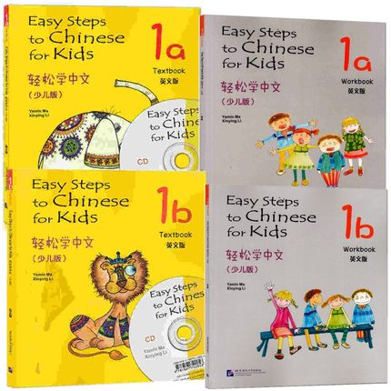 4Pcs/lot Foreign learning Chinese Workbook and Textbook: Easy Steps to Chinese for Kids with CD--1A & 1B easy steps to chinese for kids with cd 1b textbook