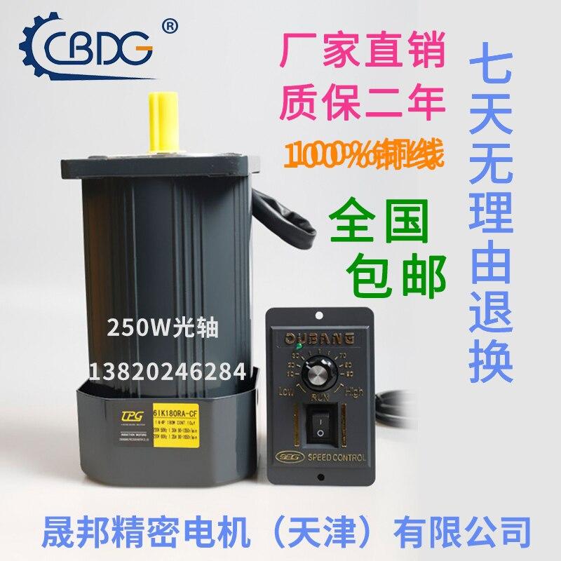 250W optical axis motor 220V speed motor 1350rpm 6IK250RA-CF motor 6IK250A-CF
