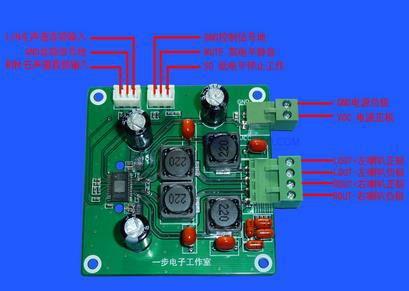 Free Shipping! digital amplifier module