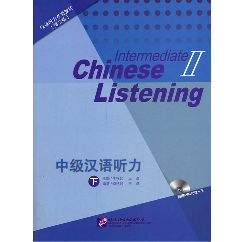 2Pcs/set Intermediate Chinese Listening II (2nd Edition) Listening Textbook & Answer Book for Chinese Learners with Mp3