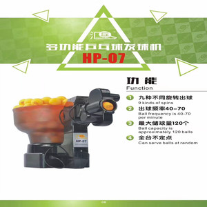 Image 5 - HUIPANG HP 07 table tennis robot machine+100 ping pong table tennis balls outdoor fitness equipment training sports equipment