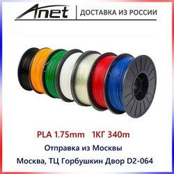 PLA! 3D-принтеры 3d ручка/нити PLA/дерево/PETG/Карбон 1,75 мм/1 кг 350 м/ много цветов хорошее качество/экспресс-доставка из России