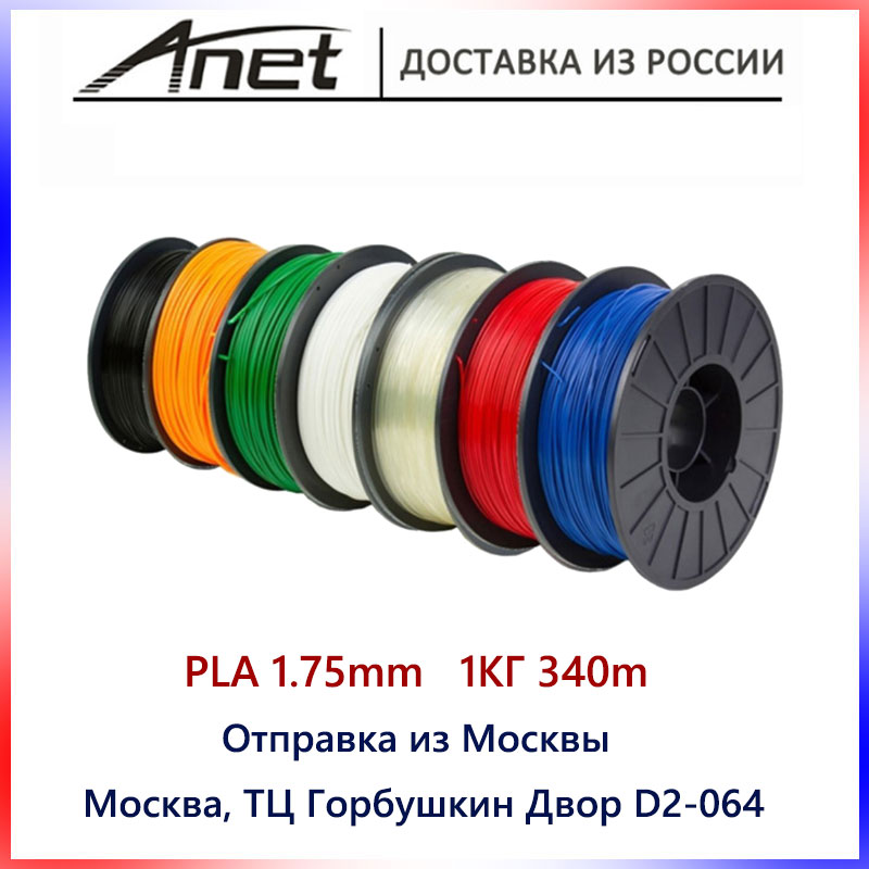 PLA!3D Printer 3D Pen/ Filament PLA/WOOD/PETG/Carbon 1.75mm/1KG 350M /many colors good quality/ Express shipping from RUSSIA