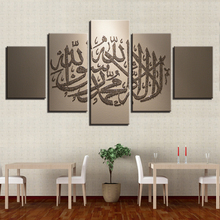 Painting Living Room Islam Poster Canvas Wall Art Popular Framework 5 Panel Muslim Modular Printed Cuadros Decoration Pictures