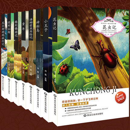 8 Pcs Classical Masterpieces Cultivate Correct Outlook On Life Values Book, Fabre Insects, Little Wizard Of Oz, Nils Goslings