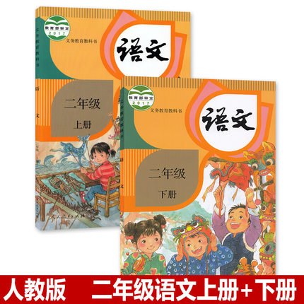 2 books second grade book Languages chinese of primary school for Chinese learner and learning Mandarin volume 1 and 22 books second grade book Languages chinese of primary school for Chinese learner and learning Mandarin volume 1 and 2