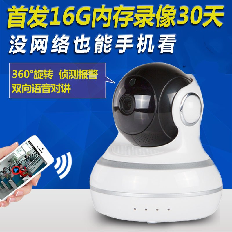 Wireless network WiFi camera phone alarm intelligent home monitor security equipment wireless wifi