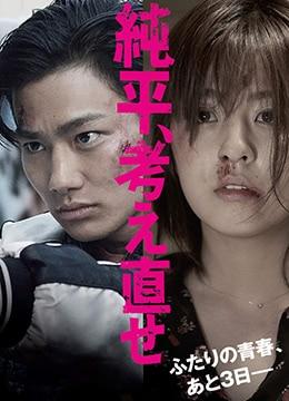 《纯平,再想想》2018年日本电影在线观看