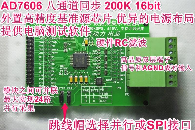 Free Shipping    AD7606 Module Synchronous Acquisition External Reference Source 8 Channel 200kSPS 16bit Module Parallel