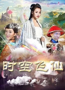《时空飞仙》2017年中国大陆喜剧电影在线观看
