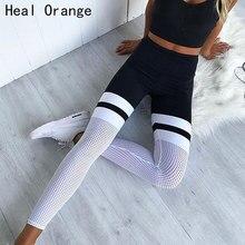 Heal Orange Mesh Breathable Yoga Leggings Stitching Fitness Women Elastic Sport Leggins Workout Sexy Pencil Pants