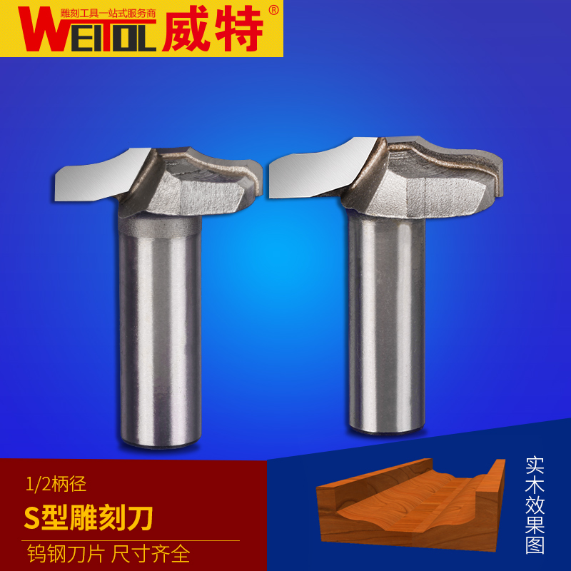 Weitol 1pcs 1/2 inch Woodworking Router Bits for wood carbide S type bit woodworking tool door plank cutter 1 2 5 8 round nose bit for wood slotting milling cutters woodworking router bits