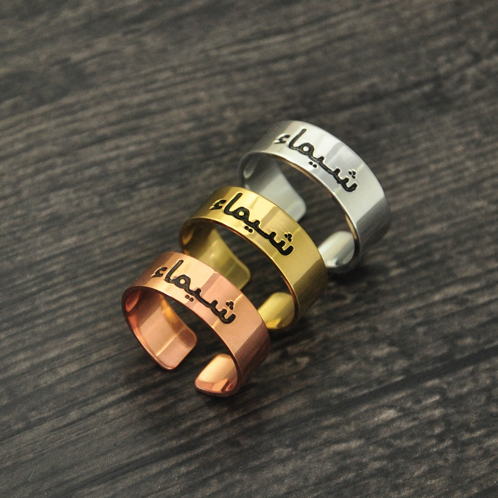 Arabic Ring, Personalized Arabic Ring,Name Ring,Arabic Wedding Ring,Birthday Gift, Gift for Mon,Christmas Gift