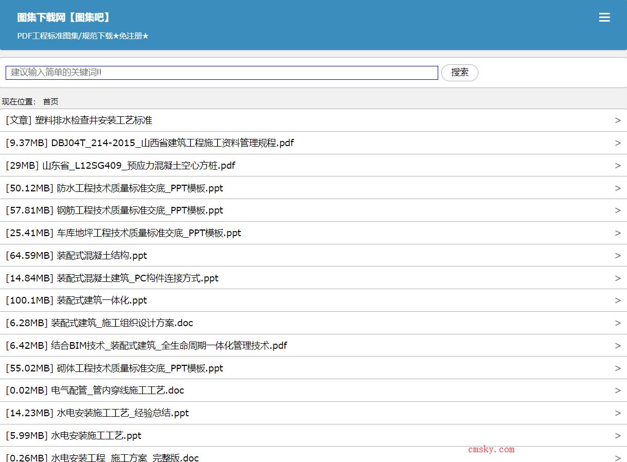 工程标准pdf模板 ppt模板