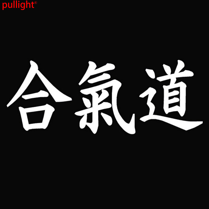 Hot Sell Japan Chinese Characters Aikido Martial Arts Car Stickers Door Vinyl Decals