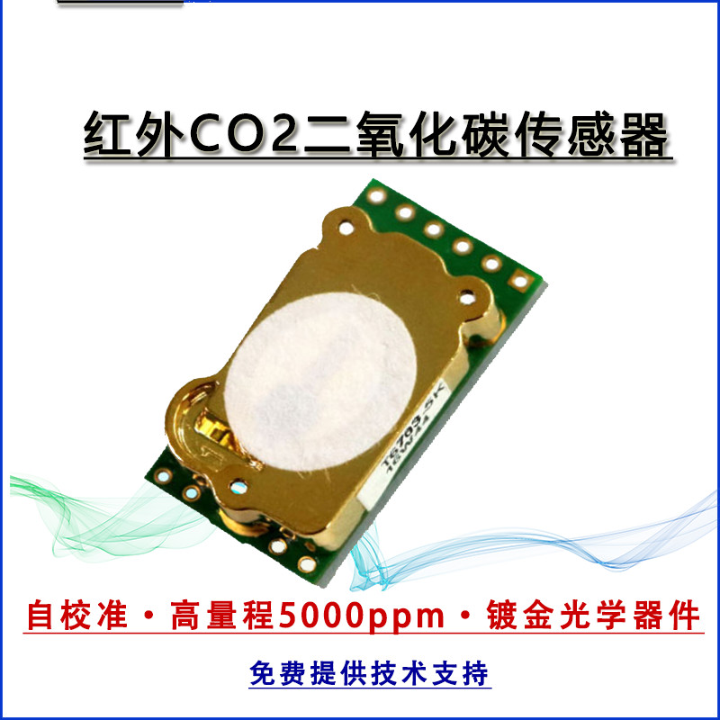 T6703 Infrared Carbon Dioxide Sensor, CO2 Gas Concentration Sensor high sensitivity carbon dioxide sensor mg811 co2 carbon gas concentration sensor hot sale