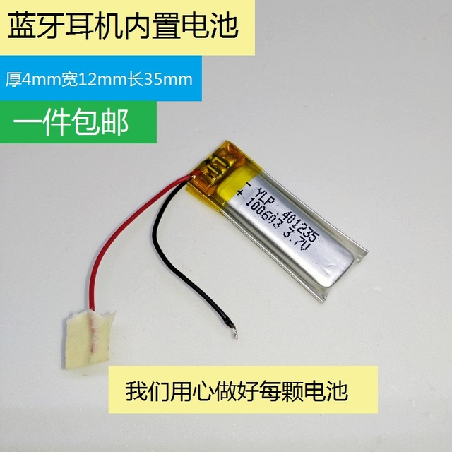 41bcc0cd978 3.7V lithium battery, 130mAh large capacity, 401235 For jabra bt320s  Bluetooth headset, self timer universal Rechargeable Li-ion