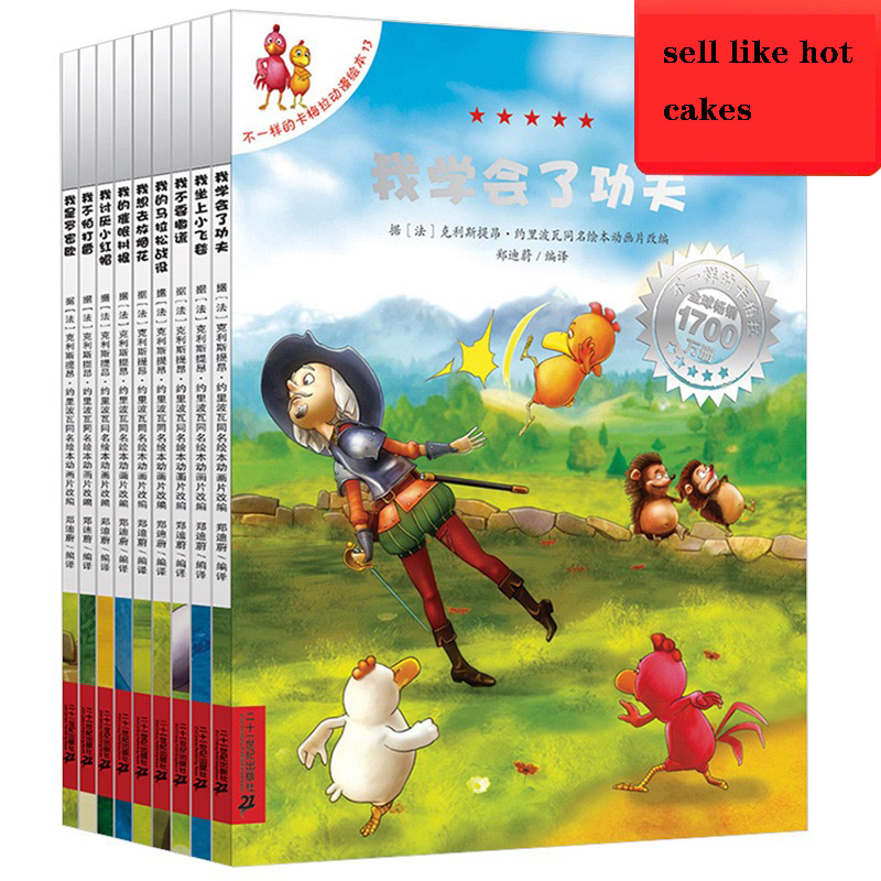 Complete Set Of 10 Volumes For 3~6 Years Old Children's Story Picture Book Early Childhood Education Story Enlightenment Books