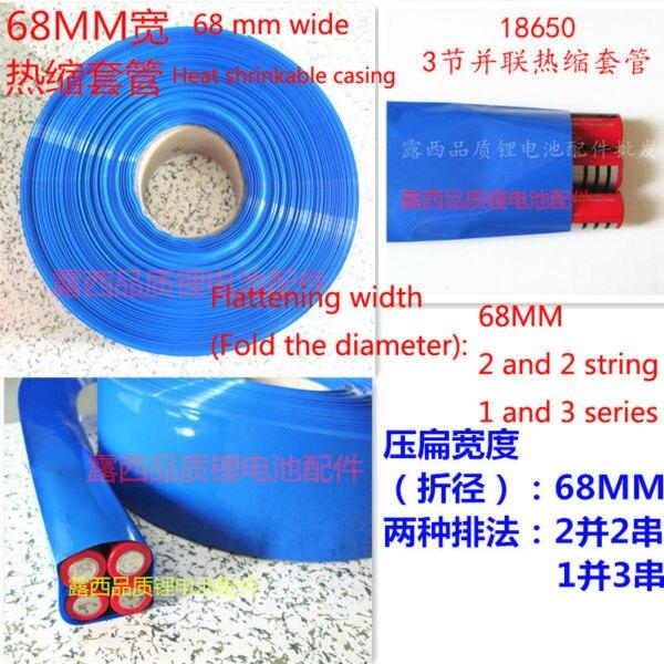 Section 3 18650 battery casing PVC heat shrinkable sleeve 18650 heat shrinkable film lithium battery 68MM wide skin shrink film