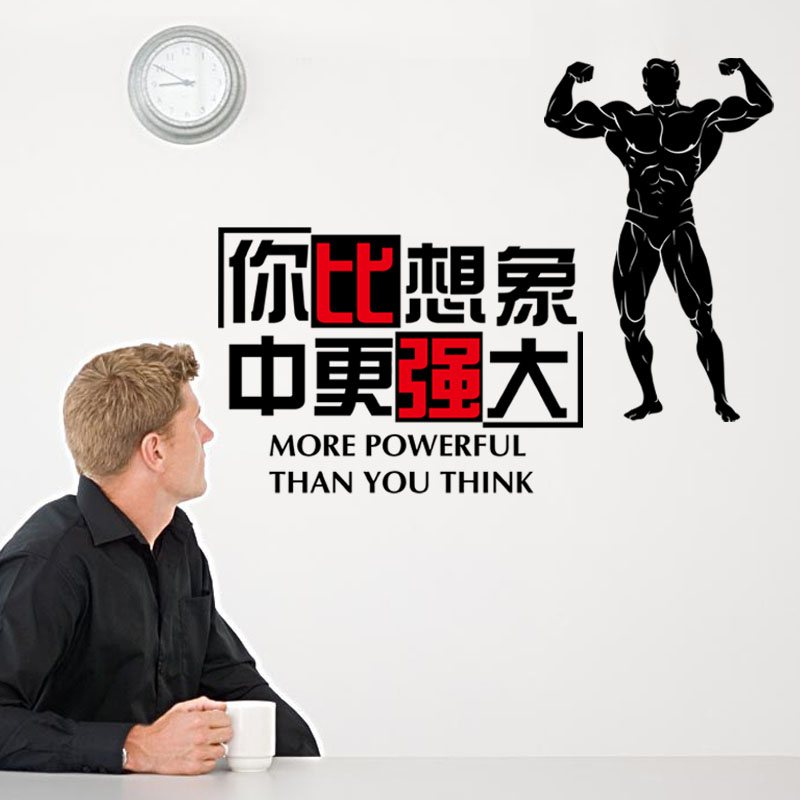 [Fundecor] more powerful than you think wall stickers office window wall decoration decals vinyl murals self adhesive film