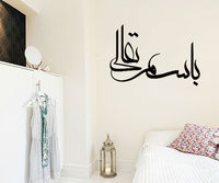 Calligraphy Islam Muslim Wall Stickers Waterproof Wall Decals Text For Boys Room Home Decor