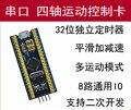 STM32 Serial Port Vier Achsen Motion Control Karte Controller für die Sekundäre Entwicklung von Puls Servo System von Stepping motor-in Klimaanlage Teile aus Haushaltsgeräte bei