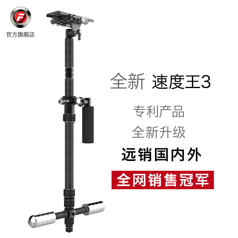 Frankie Professional Handheld Stabilizer Steadicam for Camcorder Digital Camera Video for  DSLR Mini Steadycam black  CD50 mcoplus professional handheld stabilizer video steadicam for digital hdslr dslr rig shoulder mount dv camera camcorder