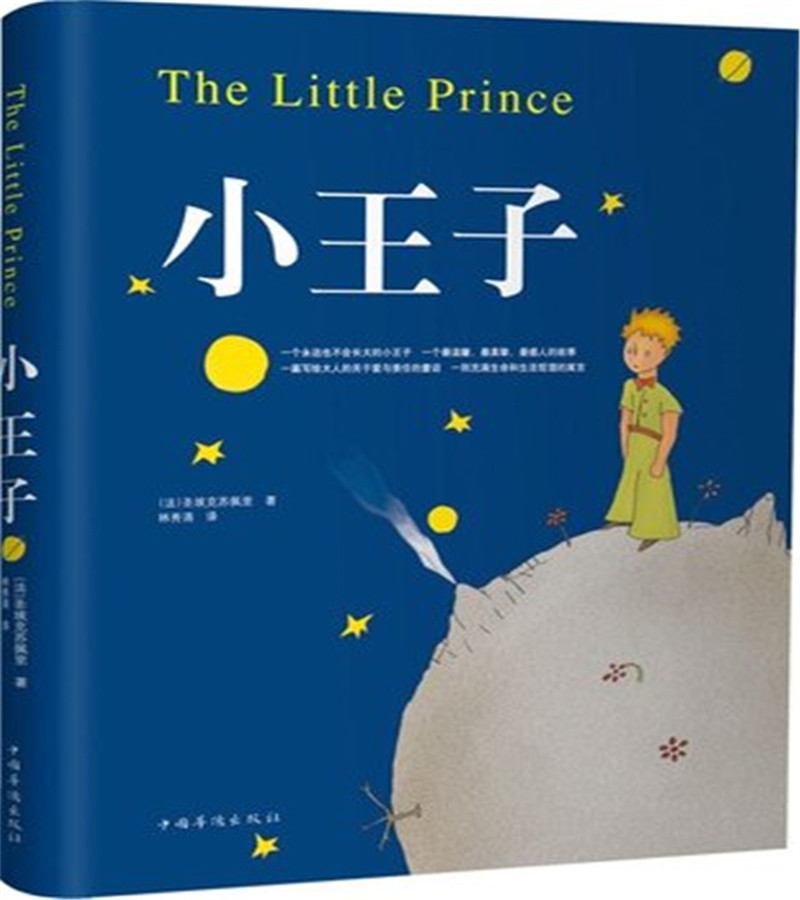 Free shipping world famous novel The Little Prince (Chinese Edition) book for children kids books lu xun anthology hardcover edition lu xuan novel collection of essays chinese literature book set of 4 books