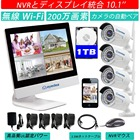 Japan Eyedea 4 CH HD 1080P 2.0MP WIFI Wireless NVR 10 '' inch LCD Waterproof Night Vision Security Camera System 1TB Hard drive