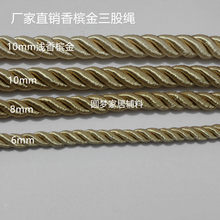 5 Yards Champagne Twisted Rope Three Strands Of Cord For Sofa Cushion Cover Table Runner Home Decoration Accessories